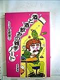 酒と酒飲みの雑学ノート (1980年)