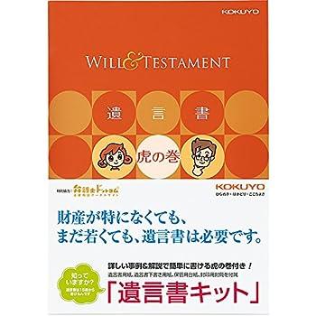 コクヨ 便箋 遺言書キット 遺言書虎の巻ブック付き LES-W101