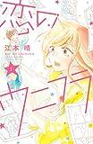 恋のウニフラ(1) (Kissコミックス)