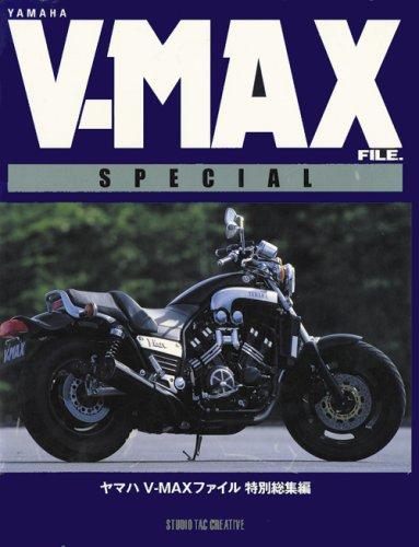 ヤマハV‐MAXファイル特別総集編