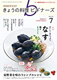 NHKきょうの料理ビギナーズ 2018年 07 月号 [雑誌]