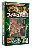 恐竜闘国フィギュア図鑑 ([バラエティ])
