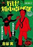 行け!稲中卓球部 大空に向かって アンコール刊行 (講談社プラチナコミックス)