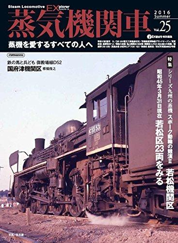 蒸気機関車EX(エクスプローラ) Vol.25【2016 Summer】 (蒸機を愛するすべての人へ)