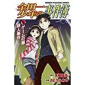 金田一少年の事件簿 ゲームの館殺人事件 (講談社コミックス)