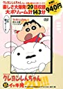TVシリーズクレヨンしんちゃん 嵐を呼ぶイッキ見20 やっとおウチが出来ました ずっとシロと一緒だゾ編 ( lt DVD gt )