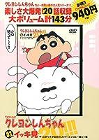 TVシリーズクレヨンしんちゃん 嵐を呼ぶイッキ見20!!! やっとおウチが出来ました! ずっとシロと一緒だゾ編 (<DVD>)