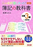 滝澤 ななみ TAC出版
