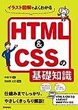 イラスト図解でよくわかる HTML&CSSの基礎知識