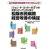 松阪市民病院経営改善の検証