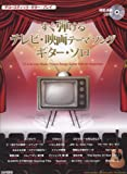 すぐ弾ける テレビ・映画 テーマソング・ギター・ソロ 〈模範演奏CD付〉 (アコースティック・ギター・プレイ)