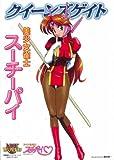 クイーンズゲイト 美少女雀士 スーチーパイ (対戦型ビジュアルブックロストワールド)
