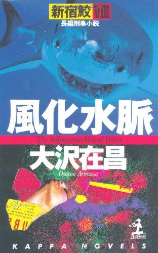 風化水脈―新宿鮫〈8〉 (カッパ・ノベルス)の詳細を見る