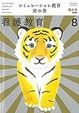 看護教育 2019年 8月号増大号 特集 シミュレーション教育 虎の巻