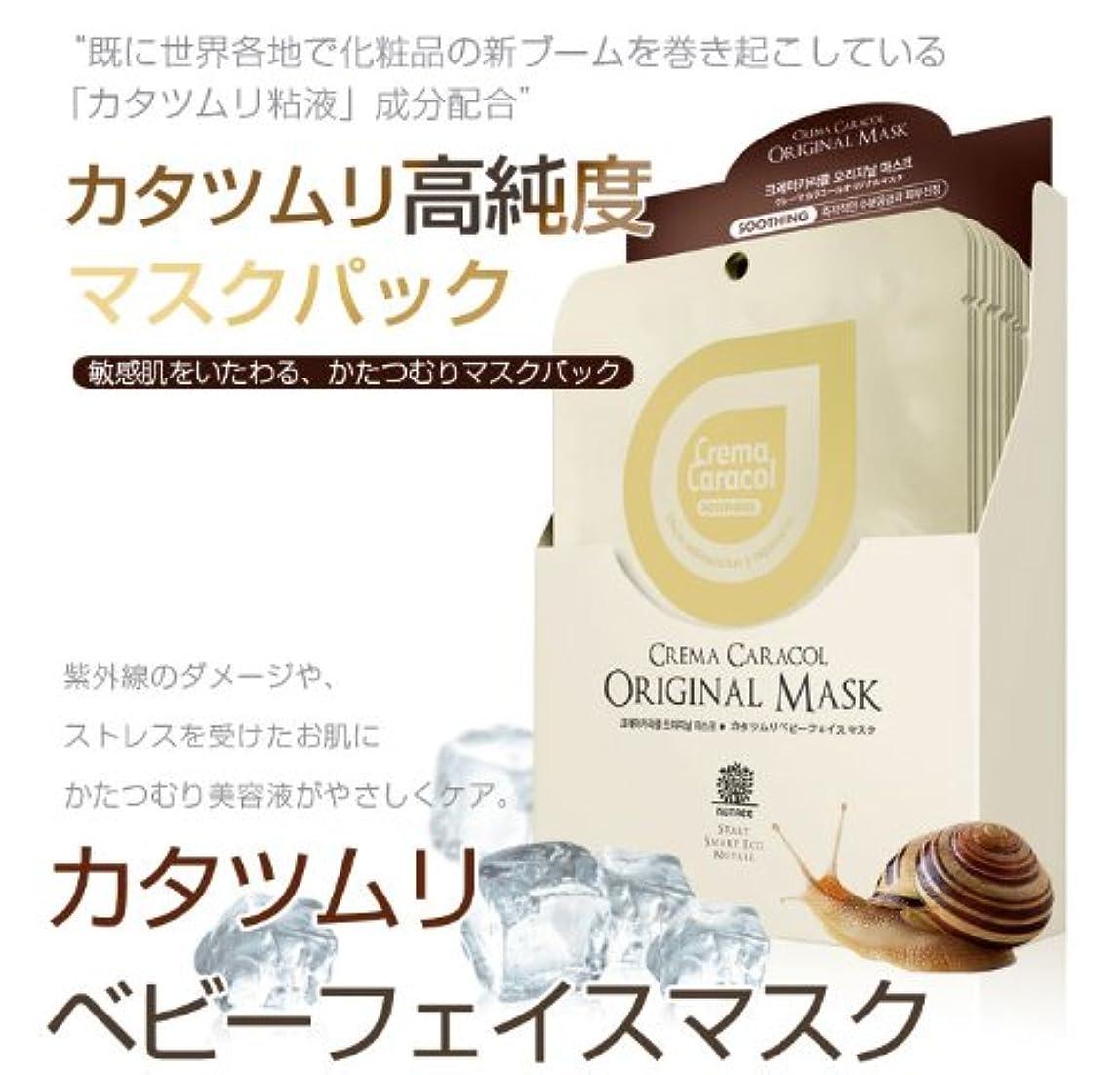性能アデレード吸う孜民耕 [ジャミンギョン]クレマカラコールオリジナルマスク( かたつむりシートマスク) (10+2枚)