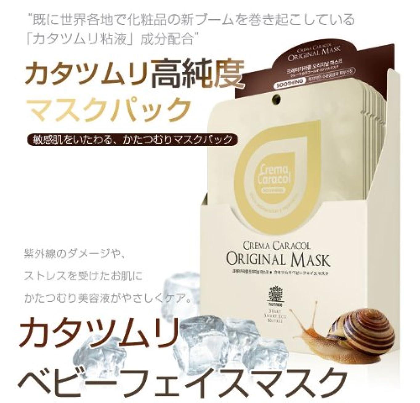 孜民耕 [ジャミンギョン]クレマカラコールオリジナルマスク( かたつむりシートマスク) (10+2枚)