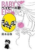 ベイビーの卵 / 鈴木 志保 のシリーズ情報を見る