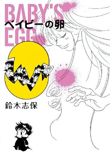ベイビーの卵 (PIANISSIMO COMICS)の詳細を見る