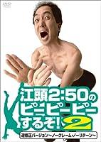 江頭2:50のピーピーピーするぞ!2 逆修正バージョン~ノークレーム・ノーリターン~ [DVD]