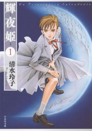 輝夜姫 1 (白泉社文庫)の詳細を見る