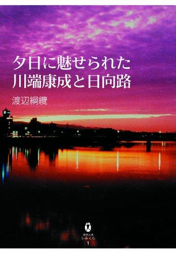 夕日に魅せられた川端康成と日向路 (宮崎文庫ふみくら)