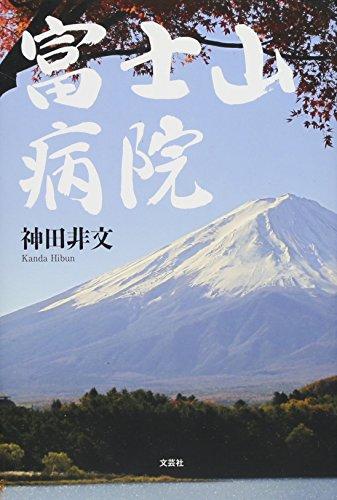 富士山病院