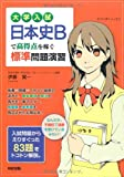 大学入試 日本史Bで高得点を稼ぐ標準問題演習