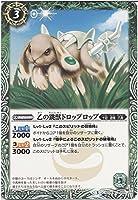 【シングルカード】乙の跳獣ドロップロップ (SD35-003) - バトルスピリッツ [SD35]バトスピダッシュデッキ【神速封印】 (C)