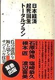 日本経済起死回生トータルプラン