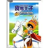 リボンの騎士 TV全話 コンプリートDVD (全52話)[DVD] 台湾輸入盤 日本語/中国語