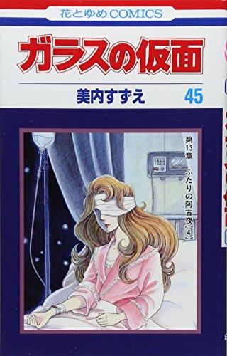 ガラスの仮面 45 ふたりの阿古夜 4 (花とゆめCOMICS)の詳細を見る