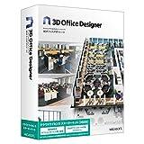 3Dオフィスデザイナー11 クラウドライセンス スターターキット