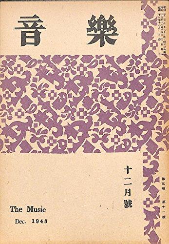 音楽 1948年 12月号 大田黒元雄 近衛秀麿 野呂信次郎 属 啓成
