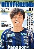 GIANT KILLING Jリーグ50選手スペシャルコラボ(7) (モーニングコミックス)