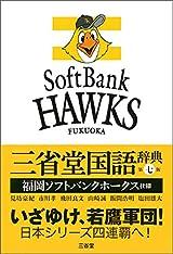 三省堂、今度はソフトバンクホークス仕様の「国語辞典」