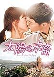 太陽の末裔 Love Under The Sun DVD-SET1(お試しBlu-ray付き)[DVD]