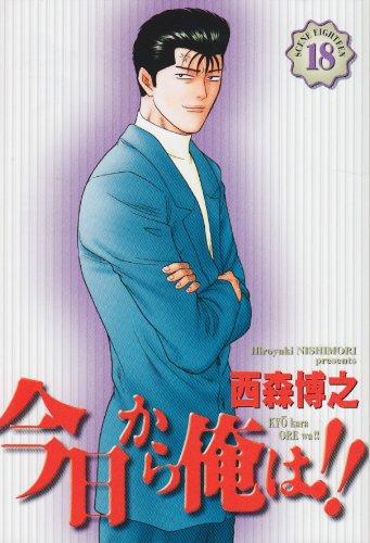 今日から俺は!! 18 (少年サンデーコミックスワイド版)
