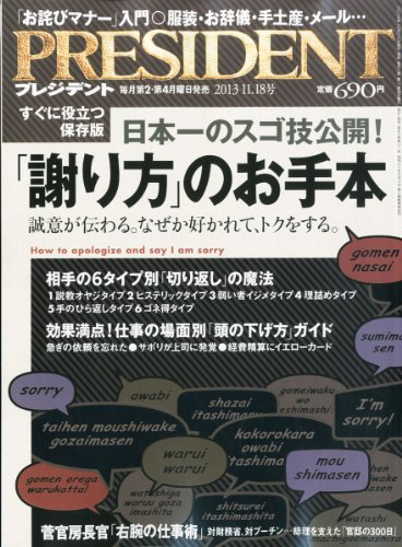 PRESIDENT (プレジデント) 2013年 11/18号 [雑誌]の詳細を見る