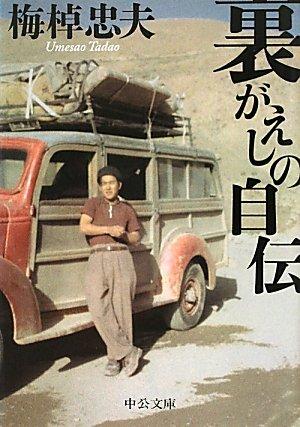 裏がえしの自伝 (中公文庫)