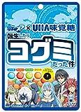 UHA味覚糖 転生したらコグミだった件 グミ菓子 80g ×10袋