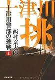 十津川警部の挑戦(上) (祥伝社文庫)
