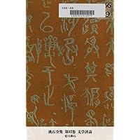 漱石全集 第12巻 文学評論