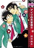 アイツの大本命6 (ビーボーイコミックス)