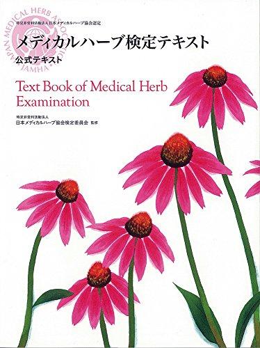 特定非営利活動法人 日本メディカルハーブ協会認定 メディカルハーブ検定テキスト-公式テキスト