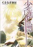 少年進化論plus 1 (創美社コミック文庫)