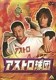 アストロ球団 第三巻 [DVD]