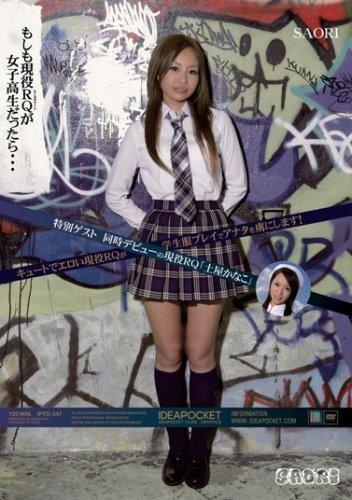 もしも現役RQが女子校生だったら… SAORI アイデアポケット [DVD]