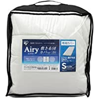 アイリスオーヤマ エアリー敷布団カバー 通気性 洗える 抗菌防臭 シングル ACS-S
