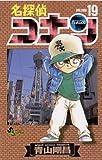 名探偵コナン(19) (少年サンデーコミックス)