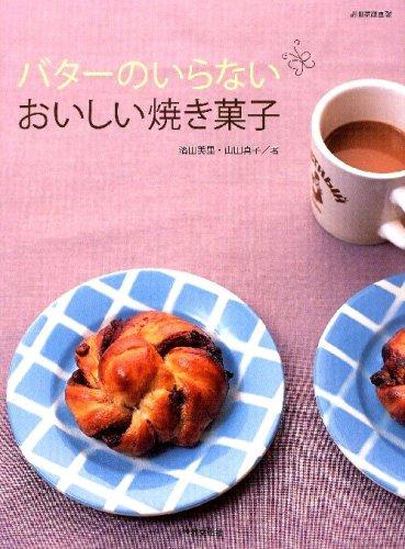 バターのいらないおいしい焼き菓子 (別冊家庭画報)